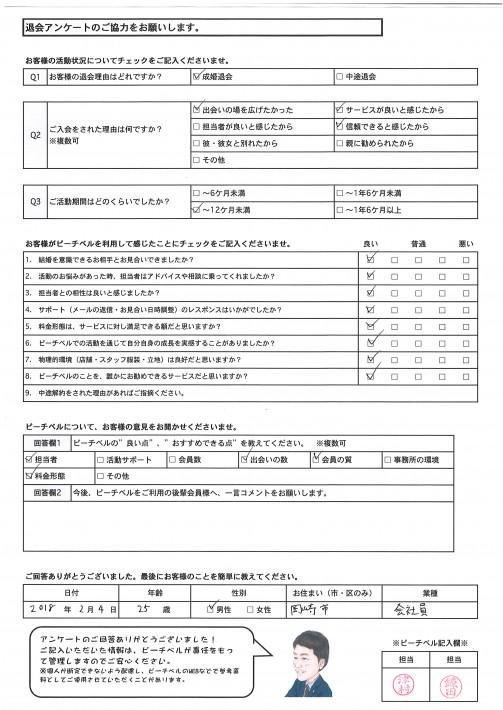 20180205退会アンケート