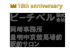 岡崎・名古屋・愛知・岐阜・三重を中心に婚活をご検討のお客様 | 公務員、上場企業、トヨタ・デンソー系多数登録