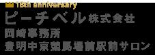 岡崎市・名古屋・愛知・岐阜・三重を中心に婚活をご検討のお客様 | 公務員、上場企業、トヨタ・デンソー系多数登録