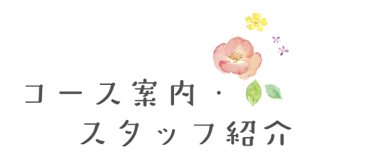 コース案内・スタッフ紹介