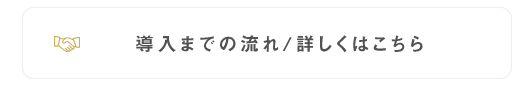 愛知県婚活協力企業提携企業の方へ