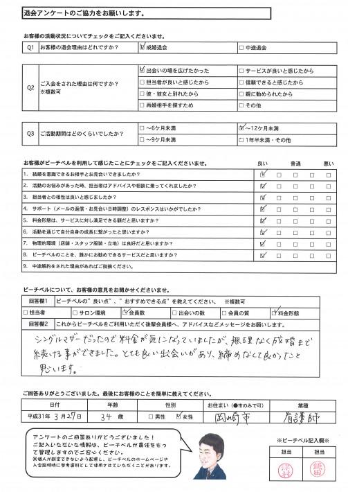 20190327|成婚退会アンケート