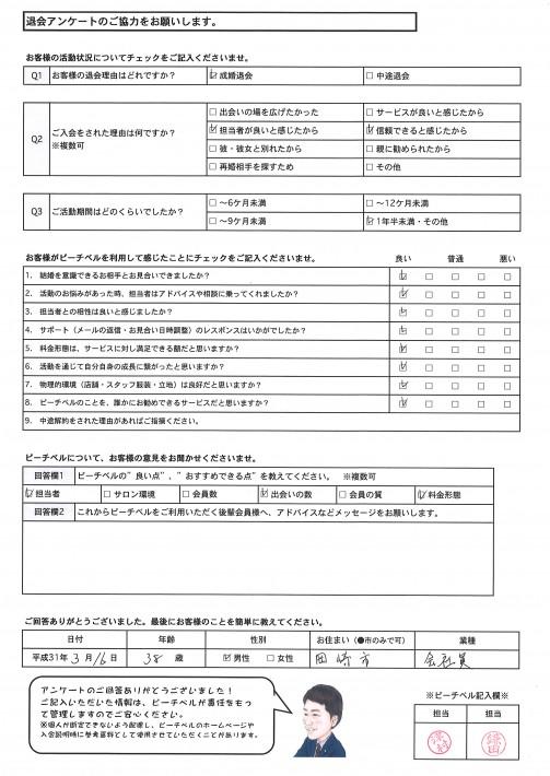 20190317|成婚退会アンケート