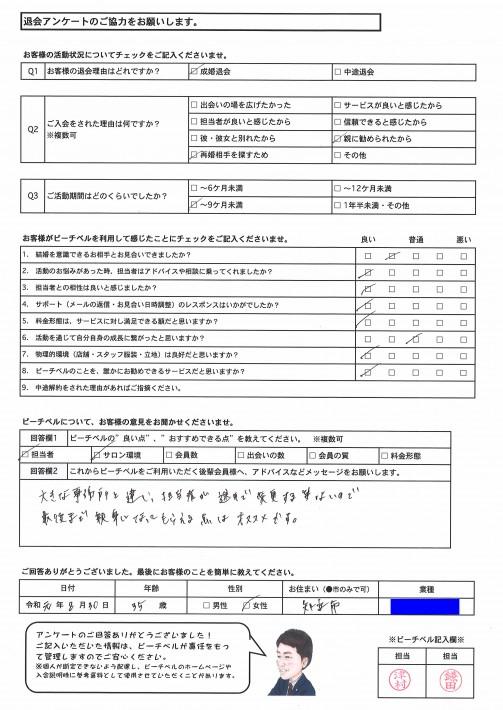 2019083004成婚退会アンケート