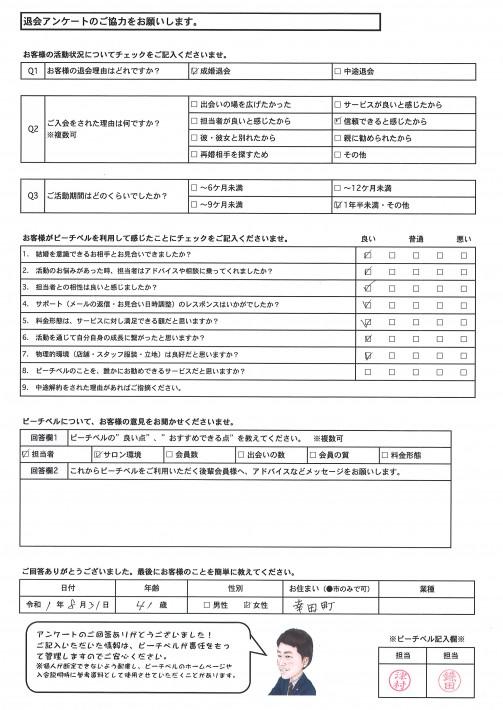 退会アンケート|20190831