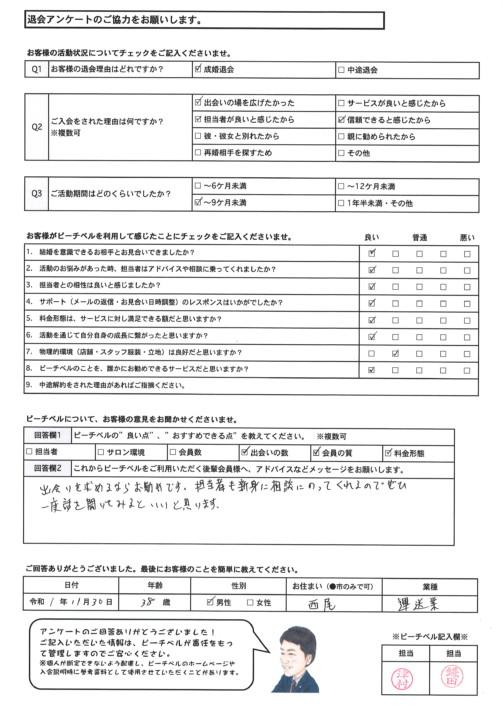 20191130|成婚退会・アンケート